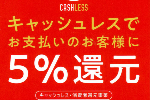 キャッシュレス5%還元実施中!カイロチェック岩見沢整体治療院