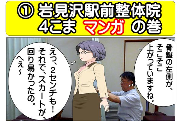 マンガ【岩見沢駅前整体院】あなたの|お悩みお迷い決定版!