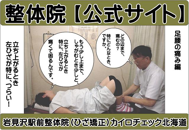 岩見沢駅前整体院【公式サイト】北海道