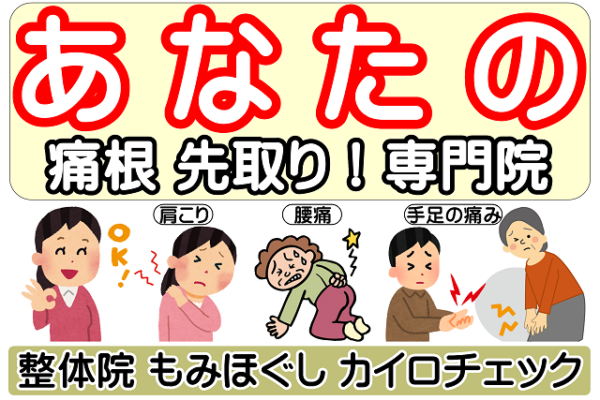 整体院岩見沢【駅前院】|痛根先取り復活院北海道
