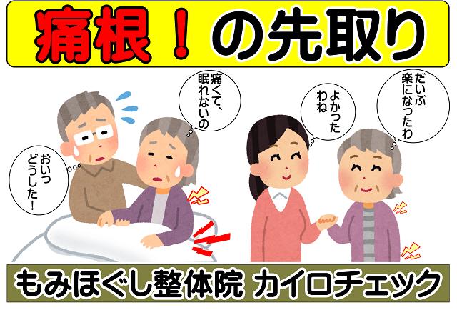 痛根!先取り【公式サイト】岩見沢もみほぐし整体院北海道