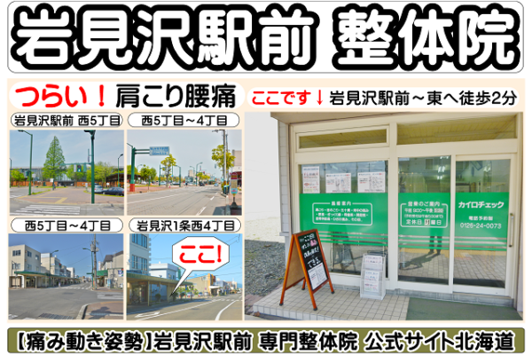 岩見沢整体院【駅前院】公式サイト北海道