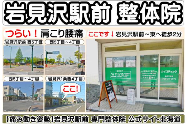 岩見沢整体院【駅前院】公式サイト北海道