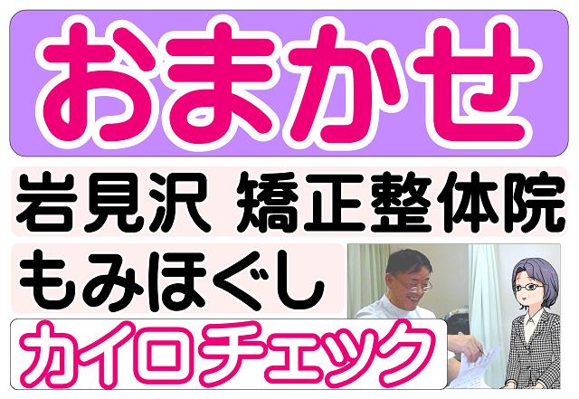 【おまかせ】整体超効院|岩見沢(駅前院)北海道