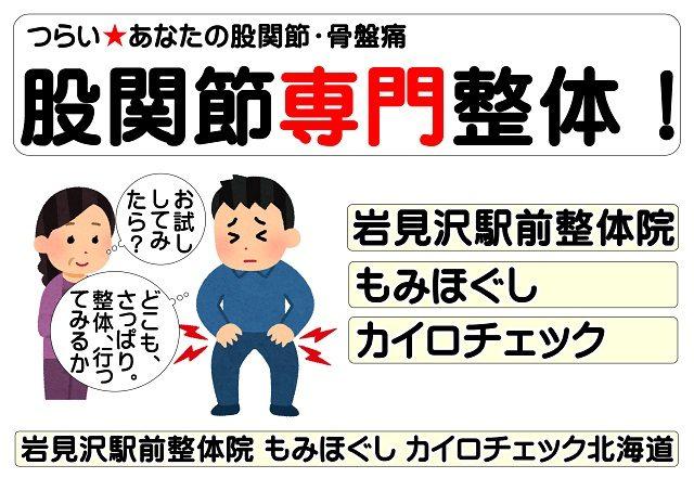 股関節痛!【整体】岩見沢駅前院北海道