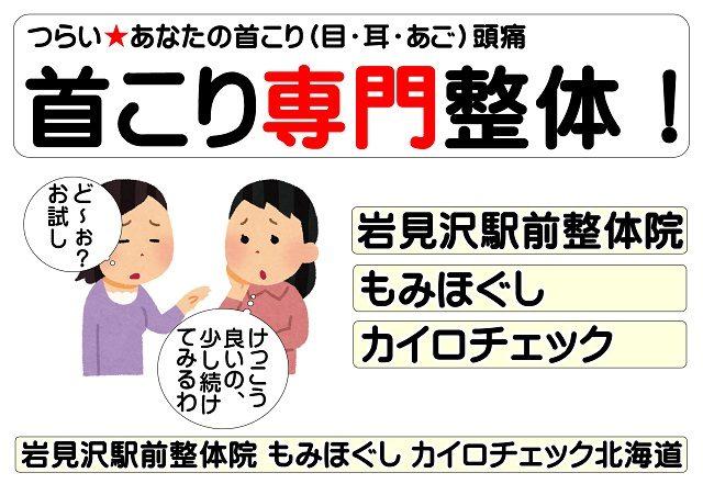 首こり!【整体】岩見沢駅前院北海道