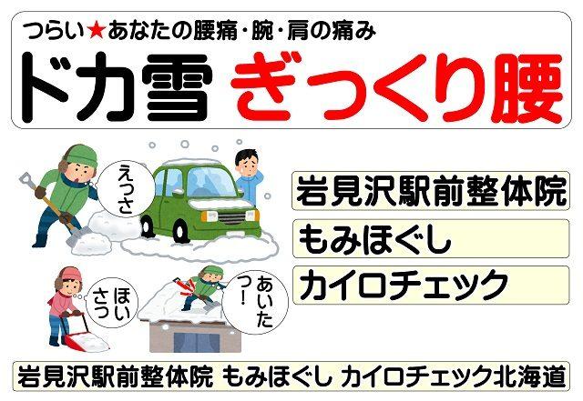 ドカ雪【ぎっくり腰】おすすめ!岩見沢駅前整体北海道