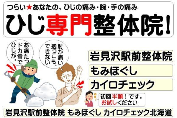 ひじ痛【岩見沢】