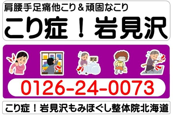 こり症!【整体】岩見沢駅前院北海道