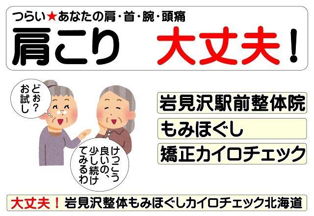 肩こりOK【大丈夫!】整体岩見沢駅前院北海道