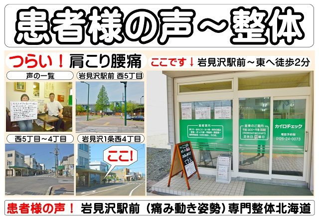 患者様の声|カイロチェック岩見沢【駅前専門整体】北海道