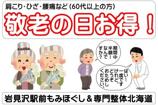 【祝】敬老の日クーポン!駅前【整体】治療院岩見沢
