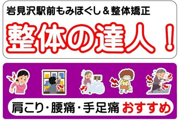 整体の達人!【整体】岩見沢駅前院北海道
