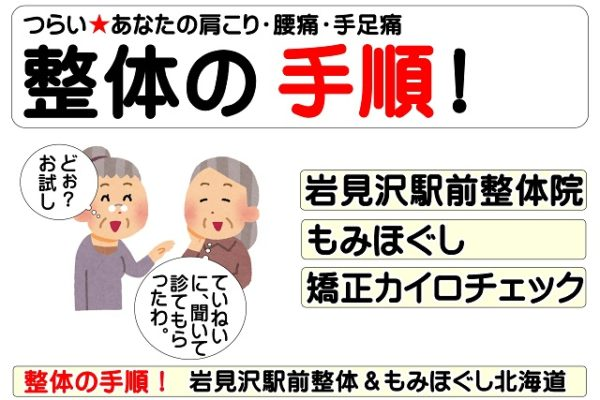 整体の手順!【整体】岩見沢駅前院北海道
