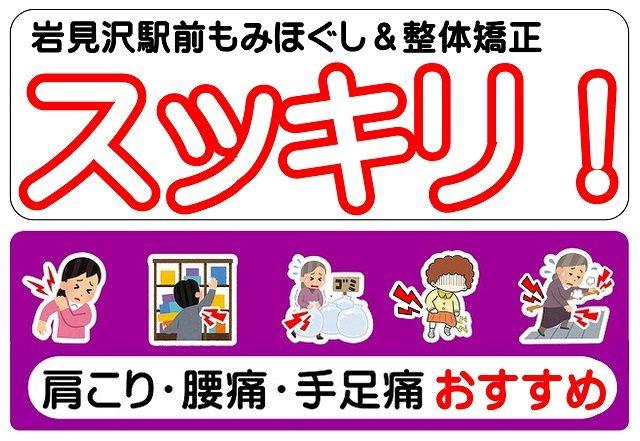 スッキリ!駅前【整体】岩見沢北海道